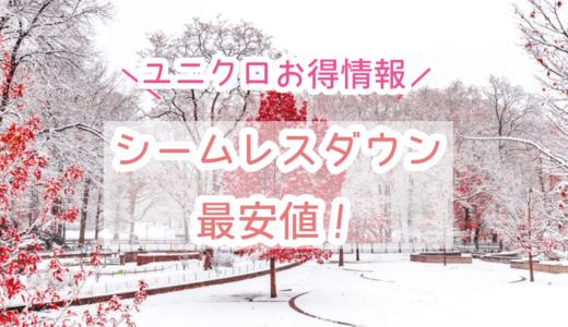 【ユニクロお得情報】シームレスダウンが新価格7990円で最安値