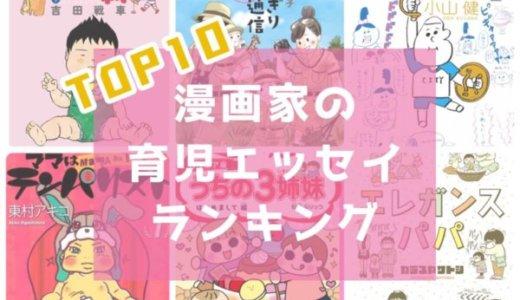 漫画家の育児コミックエッセイ【厳選】おすすめランキングTOP10