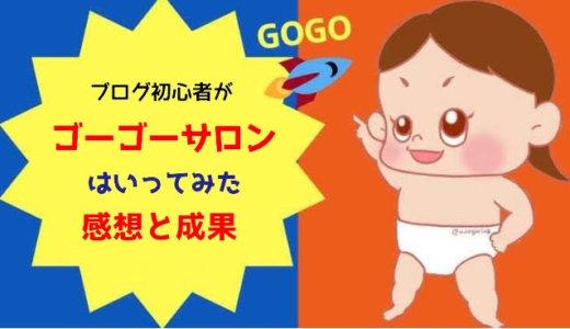 【#GOサロ】初オンラインサロンの感想とTwitterフォロワーの増やし方