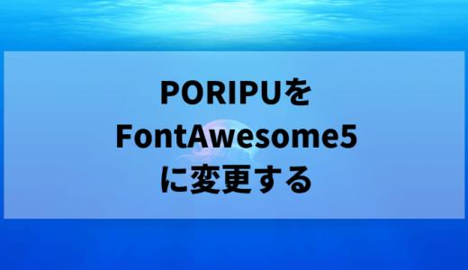 SANGOでアイコンが表示されない!Font Awesome4.7から5に変更する方法