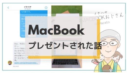 MacBook Proをイケハヤさんにプレゼントしてもらった平凡な主婦の奇跡