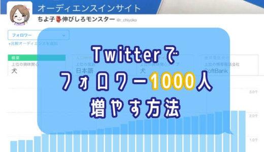 1ヶ月でフォロワー1400人増やした私が教えるTwitter企画のアイデア