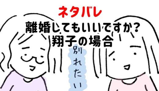 『離婚してもいいですか?翔子の場合』結末で泣いた【ネタバレ・感想】