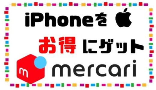 メルカリでiPhoneを出品してiPhoneXsをお得にゲットする方法教えます
