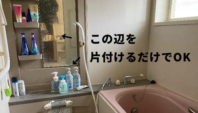 浴室のシャンプー