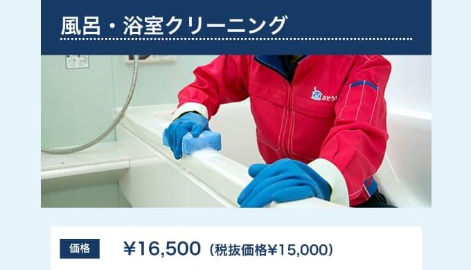 お掃除本舗の浴室クリーニング価格